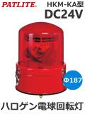 パトライト(PATLITE) 車両用大型回転灯 HKM-102KA-R DC24V ハロゲン電球(赤・黄・青・緑)