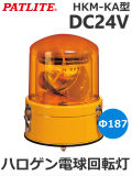 パトライト(PATLITE) 車両用大型回転灯 HKM-102KA DC24V ハロゲン電球(赤・黄・青・緑)