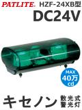 パトライト(PATLITE) キセノン灯 HZF-24XB-G 散光式 警告灯(緑・黄・青) DC24V 送料無料