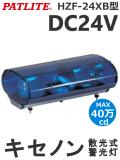 パトライト(PATLITE) キセノン灯 HZF-24XB-B 散光式 警告灯(青・黄・緑) DC24V 送料無料