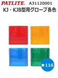 パトライト 交換補修用グローブ KJ型 KJB型 メーカー正規品 オプション 各色