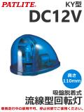 パトライト(PATLITE) 流線型回転灯 KY-12 DC12V 青 シガーソケット