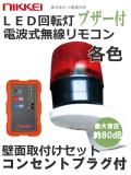 無線リモコン ブザー付LED回転灯壁面取付け 機器一式 コンセントプラグ (赤 黄 青 緑 ) 送料無料 日恵製作