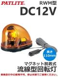 パトライト 流線型回転灯 RWM型 RWM-12-Y DC12V 黄 シガーソケット