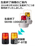 パトライト(PATLITE) 電池式回転灯 SKHB-1006BD AC/充電式 Ф162 防滴 ブザー 【生産終了】後継機種のご案内