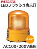 パトライト(PATLITE)大型LEDフラッシュ表示灯 XME-M2 AC100V (赤・黄・青) 送料無料 受注生産品