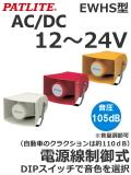 パトライト(PATLITE) ホーン型電子音報知器 EWHS-24 AC/DC12-24V(音色、色お選びいただけます。) 送料無料