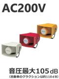 パトライト(PATLITE) ホーン型電子音報知器 EWHS-200 AC200V(音色、色お選びいただけます。) 送料無料