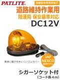パトライト(PATLITE) 流線型回転灯 HKFM-101G DC12V(黄) 即日出荷 シガーソケット 送料無料