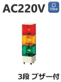 パトライト(PATLITE) 積層回転灯 KJB-320 3段赤黄緑 AC220V 116角 防滴 ブザー 送料無料