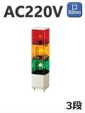 パトライト(PATLITE) 小型積層回転灯 KJS-320 3段赤黄緑 AC220V 82角 防滴 送料無料
