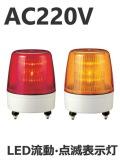 パトライト(PATLITE) LED流動・点滅表示灯 KPE-220A AC220V(200V対応) Ф162 防滴 色(赤or黄) 送料無料
