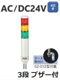 パトライト(PATLITE) LED小型積層信号灯 LCE-302AFB 3段 点灯/点滅/ブザー AC/DC24V 40Ф ポール取付け 赤・黄・緑 送料無料