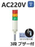 パトライト(PATLITE) LED薄型小型積層信号灯 LE-320FBP 3段 点灯/点滅/ブザー AC220V 50Ф ポール取付け 赤・黄・緑 送料無料