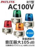 パトライト(PATLITE) ホーンスピーカー一体型マルチ電子音回転灯 RT-100 AC100V Ф162 (色、電子音お選びいただけます。) 送料無料