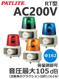 パトライト(PATLITE) ホーンスピーカー一体型マルチ電子音回転灯 RT-200 AC200V Ф162 (色、電子音お選びいただけます。) 送料無料