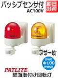 パトライト(PATLITE) パトセンサ 壁面取付けセンサ付き回転灯 WHSB-100A AC100V Ф100 防滴 ブザー有り(赤、黄) 送料無料