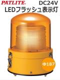 パトライト(PATLITE)大型LEDフラッシュ表示灯 XME-24-Y DC24V (赤・黄・青) 送料無料 受注生産品