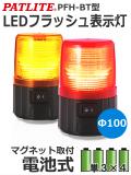 パトライト PFH-BT 電池式フラッシュ表示灯 100mm 単3形電池×4 赤/黄 【即日発送 送料無料】
