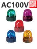 パトライト 小型回転灯 SKH-110A AC100V Ф118 防滴(赤、黄、緑、青、紫)