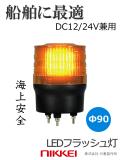 船舶に最適 LEDフラッシュ灯 (ストロボ・キセノン後継機) DC12/24V兼用 超高輝度フラッシュライト。Ф90 防滴 (黄 緑 青) 送料無料