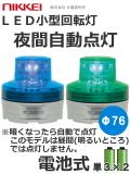 日恵製作所 電池式小型LED回転灯 ニコUFO VL07B-003B 乾電池式 夜間自動点灯機能付 Ф76 防滴 (緑or青)