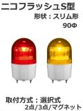 日恵製作所 LED小型回転灯  ニコフラッシュ VL09S-100N AC100V Ф90 制御入力無し(赤or黄) 送料無料 コンセントプラグ付 マグネット式有