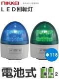 日恵製作所 電池式LED回転灯  ニコカプセル VL11B-003A 乾電池式 Ф118 防滴 (緑or青) 送料無料