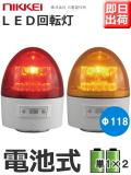 日恵製作所 電池式LED回転灯  ニコカプセル VL11B-003A 乾電池式 Ф118 防滴 (赤or黄) 送料無料