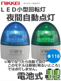 日恵製作所 電池式LED回転灯  ニコカプセル VL11B-003B 乾電池式 夜間自動点灯機能付 Ф118 防滴 (緑or青) 送料無料