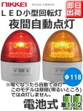 日恵製作所 電池式LED回転灯  ニコカプセル VL11B-003B 乾電池式 夜間自動点灯機能付 Ф118 防滴 (赤or黄) 送料無料