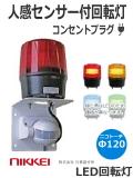 LED回転灯(人感センサー) コンセントプラグ付φ120 ニコトーチ・120(NICO TORCH 120) VL12R型 (赤 黄)日恵製作所 送料無料