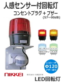 LED回転灯(人感センサー) コンセントプラグ・ブザー付φ120 ニコトーチ・120(NICO TORCH 120) VL12R型 (赤 黄)日恵製作所 送料無料