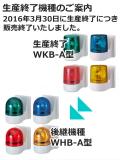 パトライト(PATLITE) 壁面取付け小型回転灯 WKB-200A AC200V Ф100 防滴 ブザー(赤、黄、緑、青) 送料無料【生産終了】後継機種のご案内