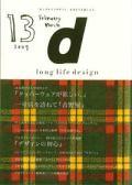 「d-longlife design」vol.13