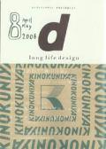 「longlife design-d-」vol.8