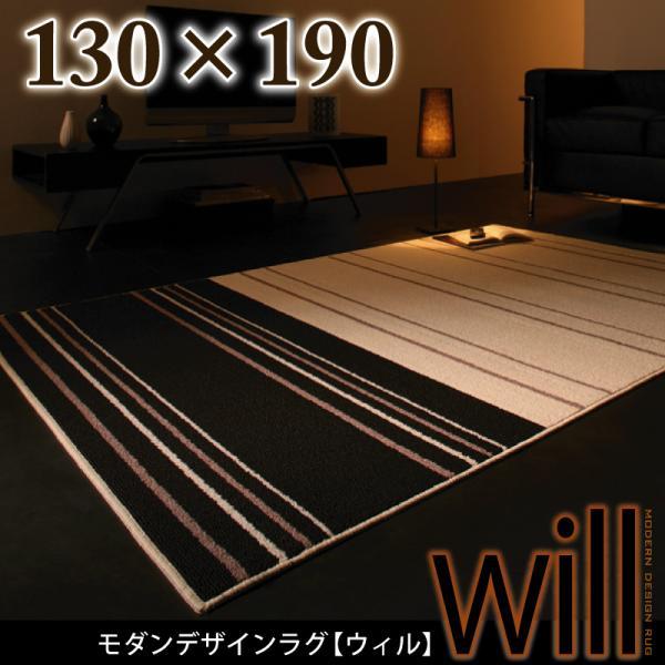 【送料無料】 モダンデザインカーペット 洗えるラグ 130×190