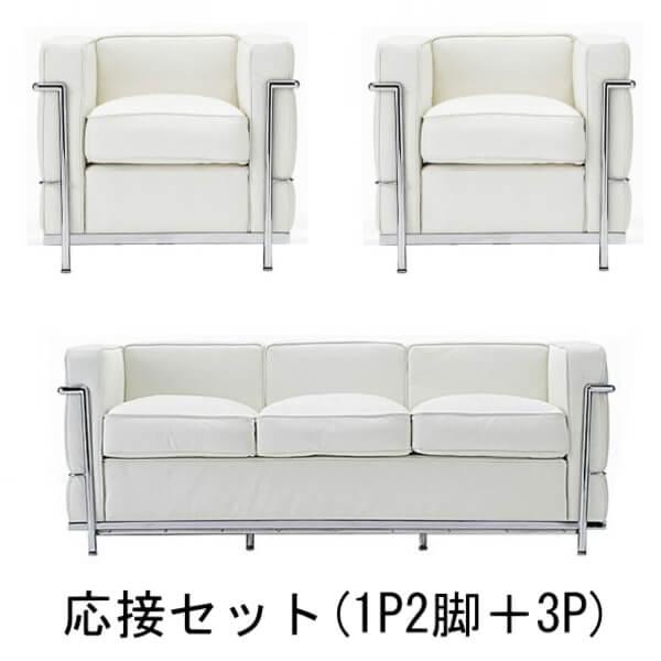 【送料無料】コルビジェ 応接 ソファセット 3P+1P2脚 (Le Corbusier) 【LC2】 リプロダクトデザイナーズ家具 ホワイト