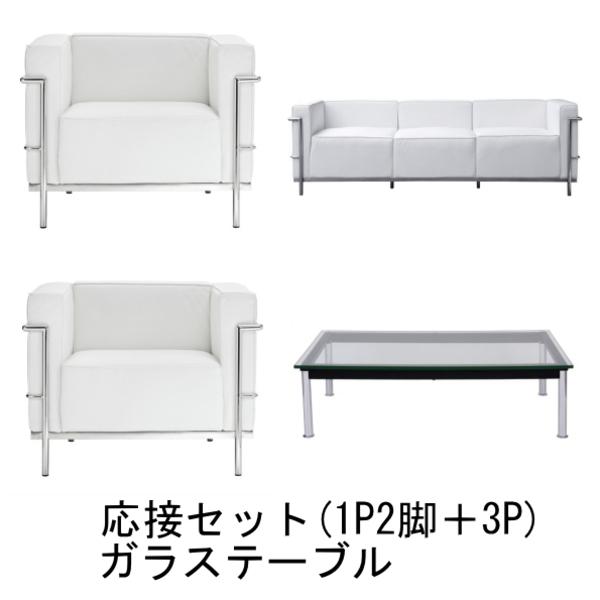【送料無料】 コルビジェ ソファ テーブル付応接セット (Le Corbusier)【LC3+LC10】 リプロダクト デザイナーズ家具 ホワイト
