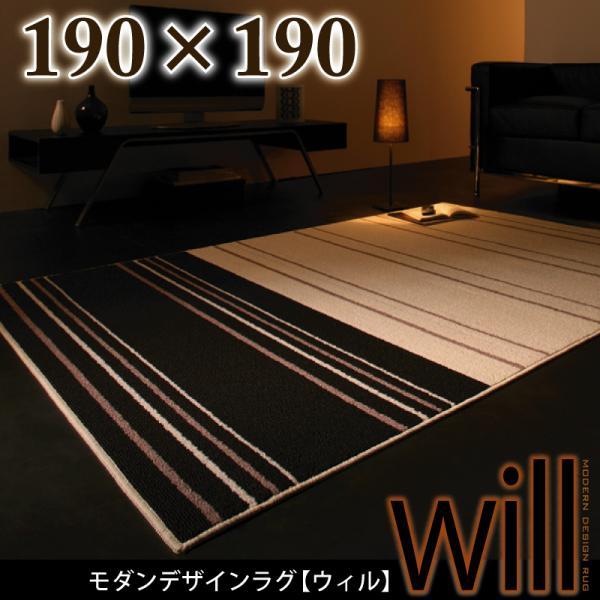 【送料無料】 モダンデザインカーペット 洗えるラグ 190×190