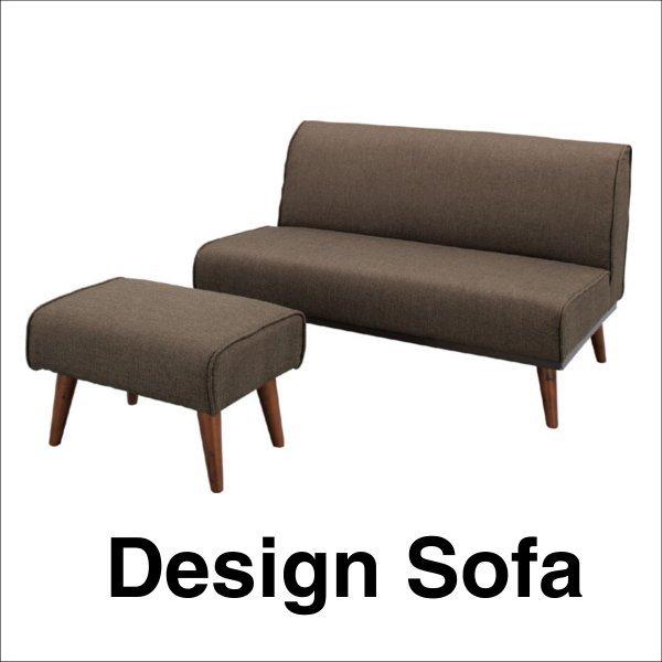 【送料無料】 北欧デザイン オットマンとセットの布製ソファ ブラウン