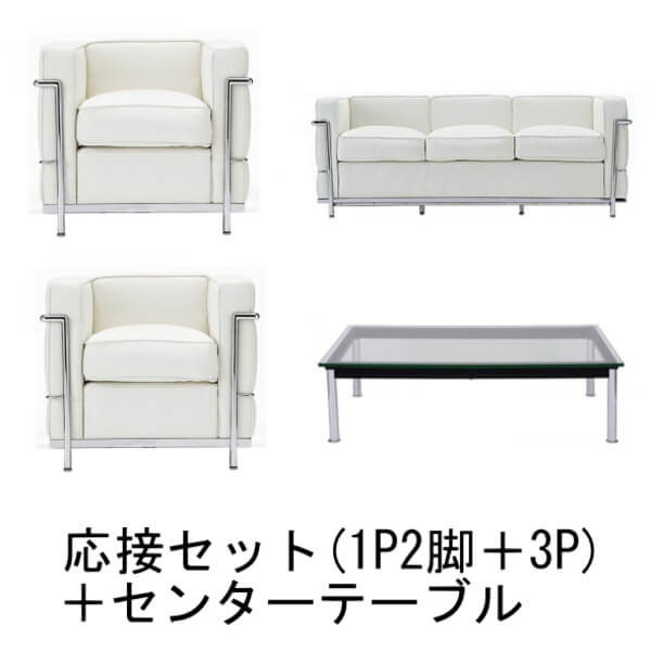 【送料無料】コルビジェ 応接 ソファセット 3P+1P2脚+テーブル 【LC2+LC10】 リプロダクトデザイナーズ家具 ホワイト