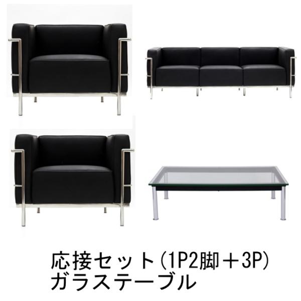 【送料無料】 コルビジェ ソファ テーブル付応接セット (Le Corbusier)【LC3+LC10】 リプロダクト デザイナーズ家具 ブラック