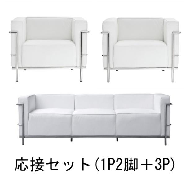 【送料無料】 コルビジェ 応接ソファセット(Le Corbusier)【LC3】 リプロダクト デザイナーズ家具 ホワイト