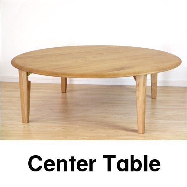 【送料無料】 北欧系 無垢の木目が美しい 折脚のセンターテーブル 幅100cm