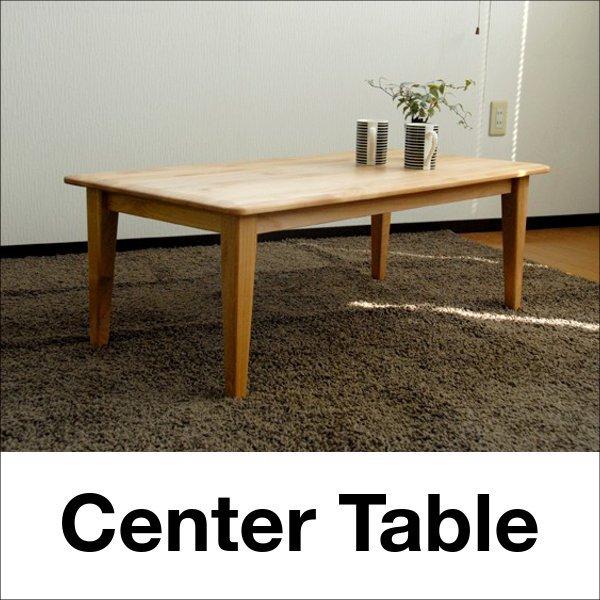 【送料無料】 北欧系 自然系オイル塗装の無垢センターテーブル 105cm