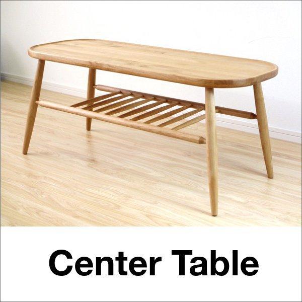 【送料無料】 北欧系ウインザー調のデザイン 自然系オイル塗装の無垢 センターテーブル 100cm