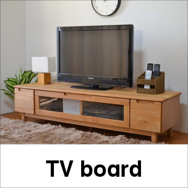 【送料無料】 北欧系 上質なアルダー無垢テレビ台 150cm 天然木ならではの温もりある雰囲気