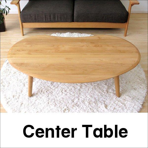 【送料無料】 北欧系 無垢の木目が美しい 豆型センターテーブル 120cm