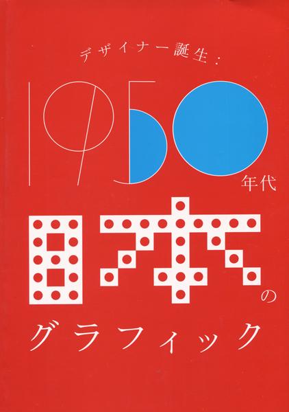 デザイナー誕生: 1950年代日本のグラフィック